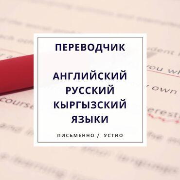 Услуги переводчика Перевод текстов, документов, договоров. Устные пере