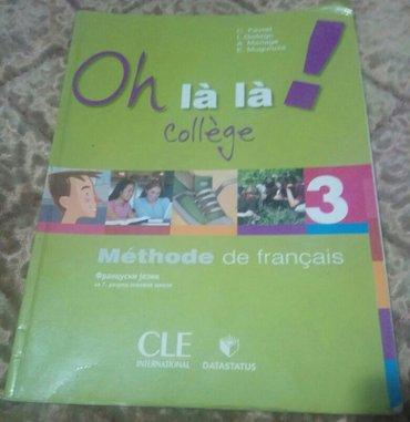Francuski jezik - Srbija: Francuski jezik za 7. razred, Oh la la college 3, u vrlo dobrom