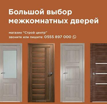 Окна, двери - Кыргызстан: Двери | Межкомнатные, Входные | Бронированные, Деревянные