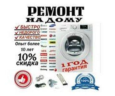 Ремонт стиральных машин автомат быстро дешево и качественно с в Душанбе