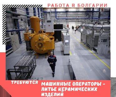 ТРЕБУЮТСЯ ОПЕРАТОРЫ - ЛИТЬЕ в Бишкек