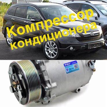 Продаю новый компрессор кондиционера для honda cr-v iiifit for :honda