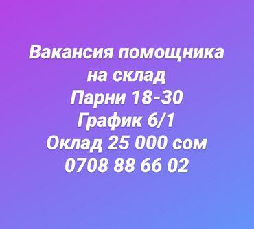 парни бишкек in Кыргызстан | ДРУГИЕ УСЛУГИ: Помощник завскладом. Полный рабочий день