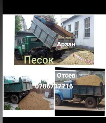 Ремонт и строительство - Бишкек: Отсев
