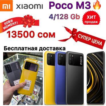 Мобильные телефоны - Бишкек: Мобильные телефоны redmi xiaomi! Магазин phone house огромный выбор