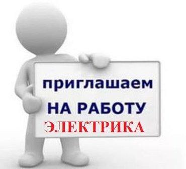 Срочно требуется элетрики з/п 25000 и выше в Бишкек