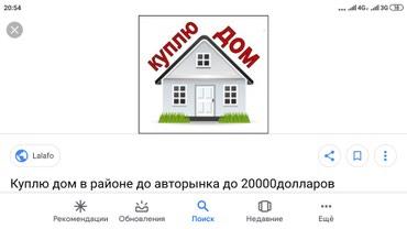 Куплю дом для себя в городе в любом в Novopokrovka