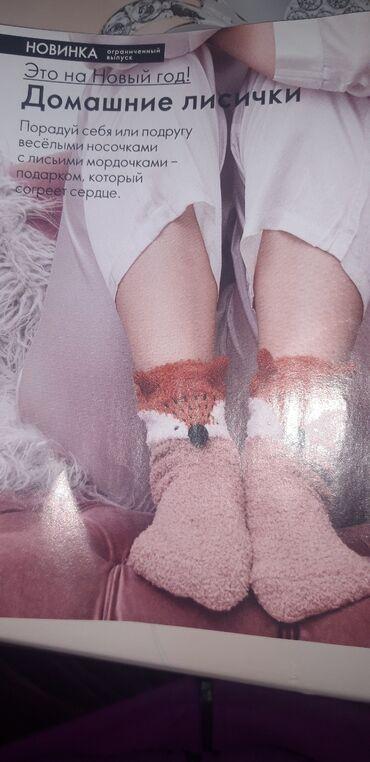 домашние носочки в Кыргызстан: Это на Новый год!Домашние лисички.Порадуй себя или подругу весёлыми