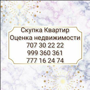 купля продажа недвижимости in Кыргызстан | ПРОДАВЦЫ-КОНСУЛЬТАНТЫ: 1 комната, 35 кв. м