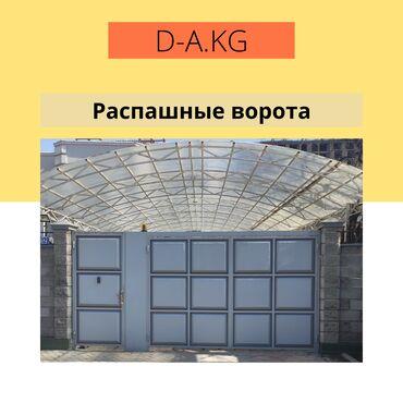 Gates | Automatic-gates, Swing-gates | Guarantee, Free departure