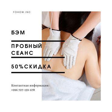 Красота и здоровье - Кыргызстан: Массаж | Антицеллюлитный, Лимфодренажный, Рефлексогенный | Консультация