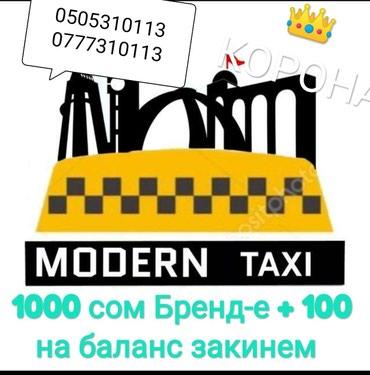 Набор водителей с личным авто Модерн в Бишкек