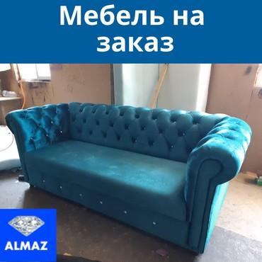 Диван Corona – роскошный диван на в Бишкек