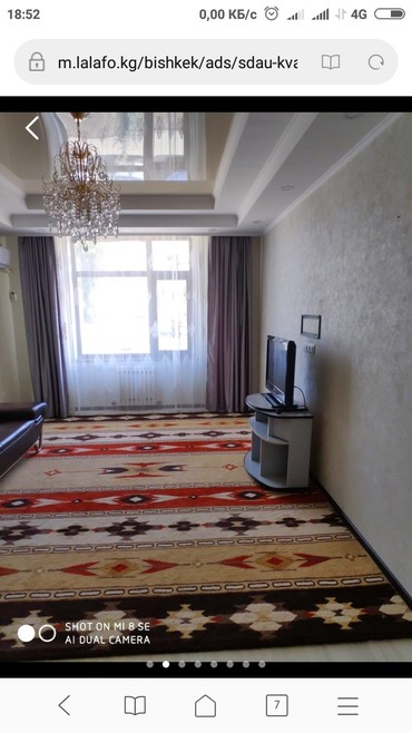 Сдается 2-х комнатная квартира со в Бишкек