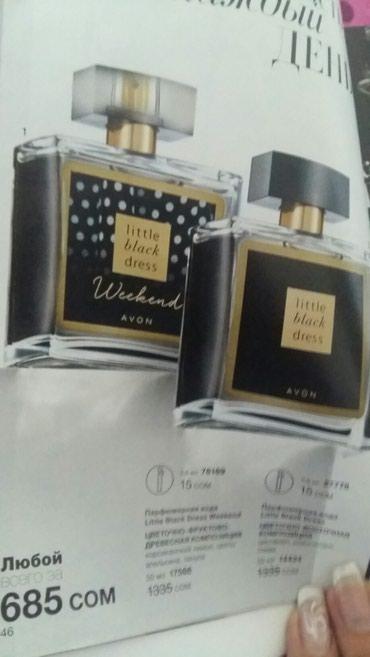 Авон парфюмерия в Бишкек