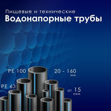 Водонапорные трубы полиэтиленовые