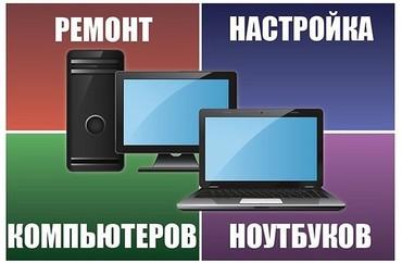 Ремонт | Ноутбуки, компьютеры | С гарантией