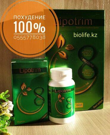 LipotrimЛипотрим - это натуральный препарат для профилактики