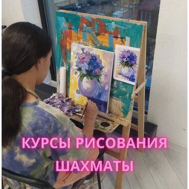 2487 объявлений: Уроки рисования   Офлайн, В классе, Групповое   Выдается сертификат