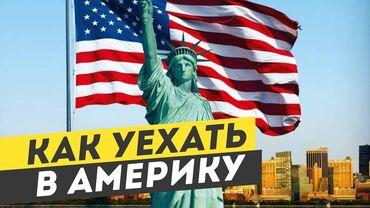 бала караганга кыз керек 2021 in Кыргызстан | БАШКА АДИСТИКТЕР: Green card - грин карта !!! С 7 октября 2021 уже началась