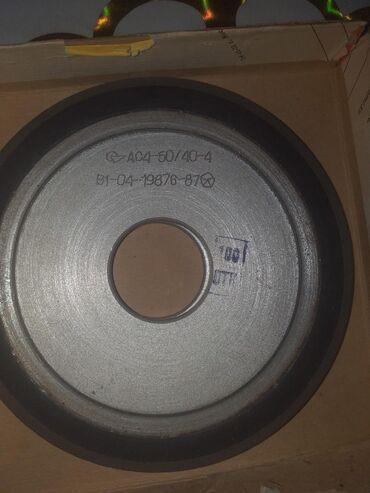 Продаю токарный алмазный круг дм125
