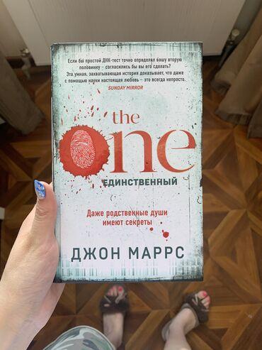 распечатка-книг в Кыргызстан: Абсолютно новая книга. лучший фантастический триллер-2018 по версии