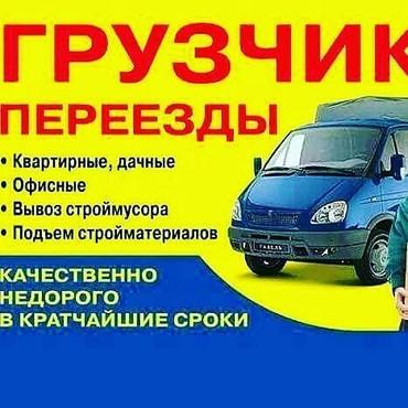 Грузоперевозки,Грузчики 250 в Бишкек