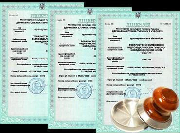 Получение лицензии  Быстро в Бишкек