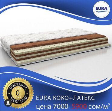 Идеальный матрас EURA КОКОЛАТЕКС⠀🖇 Мягкий матрас с двумя слоями