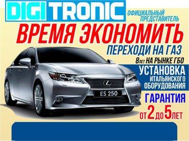 Digi tronic! •официальный представитель! •переходи на газ! •время в Бишкек