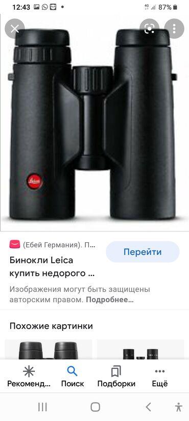 36 объявлений: Leica бинокль 8*42 б/у