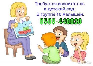 детский сад работа няня in Кыргызстан | ОБРАЗОВАНИЕ, НАУКА: Требуется воспитатель в частный детский сад. В группе 10 малышей