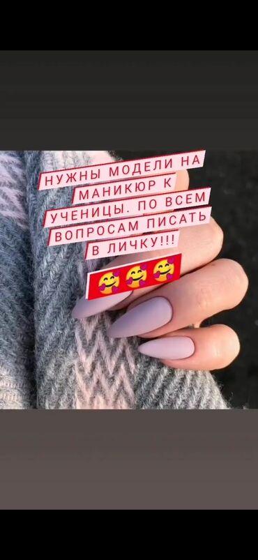 ысык ата суточные квартиры in Кыргызстан | ДРУГИЕ СПЕЦИАЛЬНОСТИ: Маникюр | Дизайн, Наращивание ногтей, Шеллак