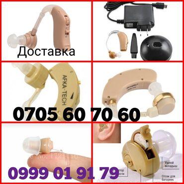 Слуховые аппараты - Кыргызстан: Слуховые аппараты. Гарантия. Подбор и настройка аппарата по степени