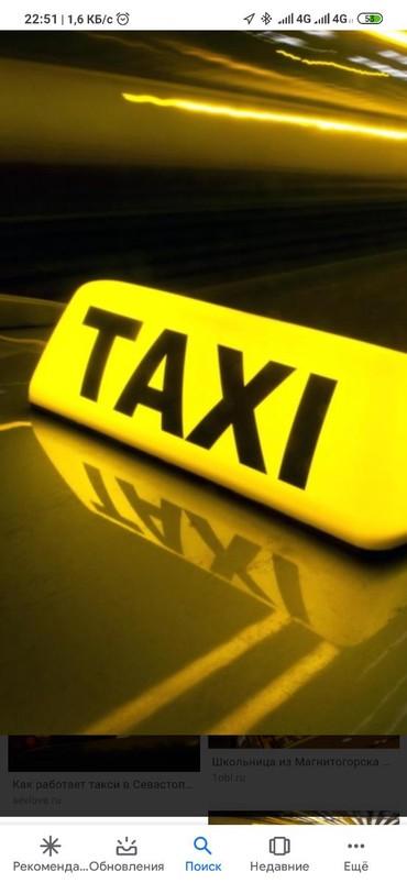 Такси в аэропорт Манас ,Токмак и ТД в Кара-Балта