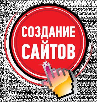 Студия websmart в Бишкек