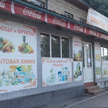 СДАЮ МАГАЗИН 12м2 ул. Рыскулова пер. в Бишкек