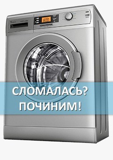 Ремонт стиральных машин АВТОмат любой в Кок-Ой