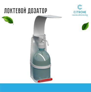 Антисептики и дезинфицирующие средства - Кыргызстан: Локтевой настенный дозаторпредназначен для дозированнойподачи
