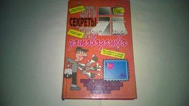 секом-книги в Кыргызстан: Книга. секреты домоводства