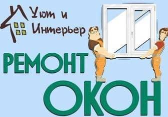 Реставрация окон замена резинок в Бишкек