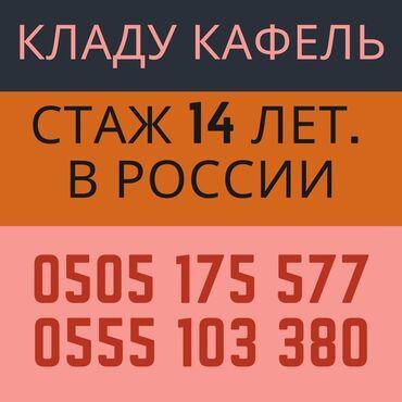 кафель работа цена in Кыргызстан | ОТДЕЛОЧНЫЕ РАБОТЫ: Кладу кафель.  Мастер с опытом 14 лет.  Работал в России.  Цена Догово