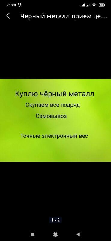 Купить цистерну для воды - Кыргызстан: Куплю черный металл, чёрный метал металла лом, чугунные радиаторы