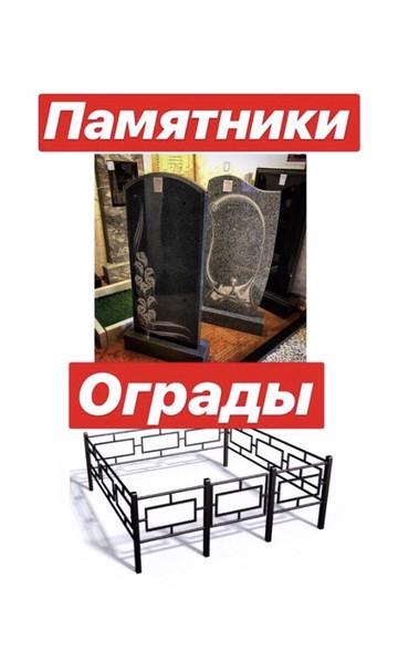 Памятники ограды брусчатка. в Бишкек