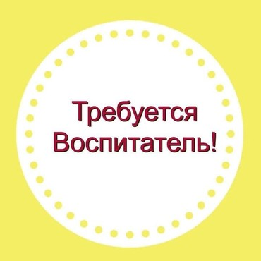 Требуется в частный детский сад в Бишкек