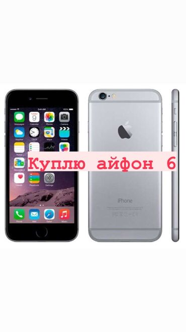 сколько стоит айфон 6 in Кыргызстан | APPLE IPHONE: Куплю айфон 6