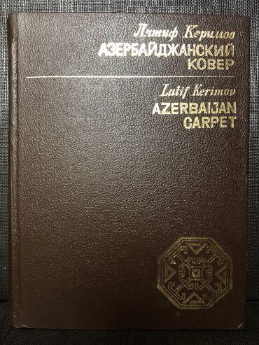 "Letif Kerimov ""Azerbaycan xalcasi"" (1983). Kolleksiya kitablar (2-ci"