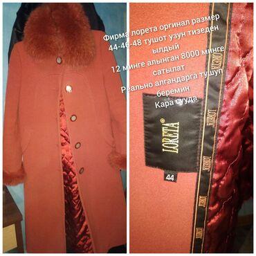 Личные вещи - Кара-Суу: Пальто