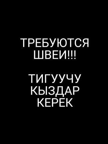 ТИГУУЧУ КЫЗДАР КЕРЕК! 13.07.20