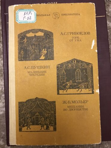 художественные книги в Кыргызстан: Горе от ума ГрибоедовМаленькие трагедии ПушкинМещанин во дворянстве